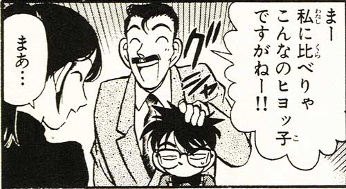 Mouri declares that compared to his detective skills, Conan's are like that of a baby chick