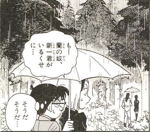 Sonoko and Conan spy on Ran